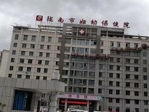 甘肃陇南妇幼保健院(仿花岗岩